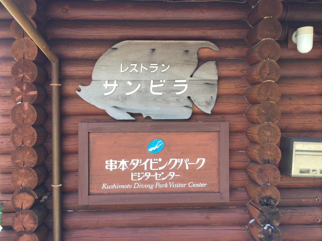 串本ダイビングパーク,シュノケーリング,スノーケリング,串本,和歌山