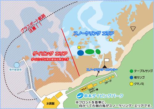 串本ダイビングパーク,シュノーケリング,エリア