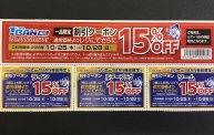 ルアー1BAN(イチバン)梅田の20周年記念セールに行ってきました~入手困難な2dajigや欲しかったロッドをゲット!