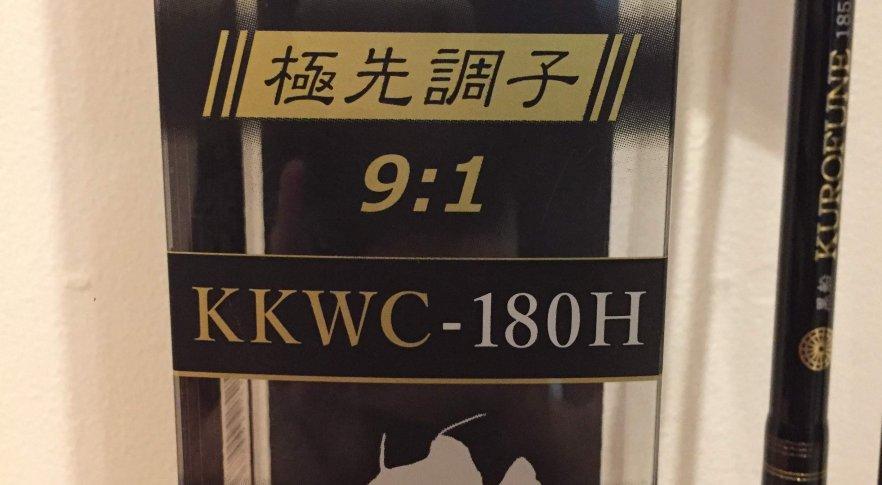 Abu Garcia,アブ ガルシア, 黒船,カワハギ,KKWC-180H,9:1極先調子,カワハギ専用ロッド