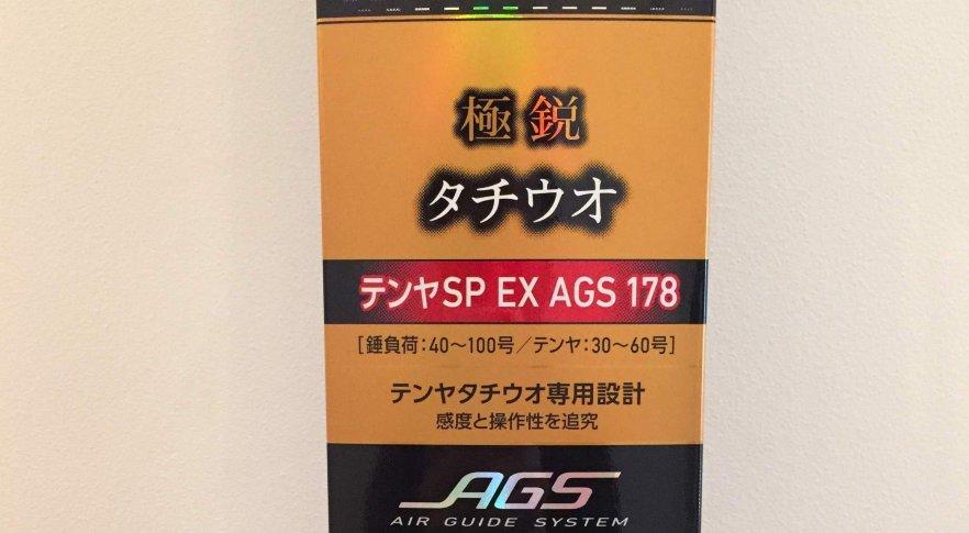 ダイワ,DAIWA,極鋭タチウオテンヤSP EX AGS 178