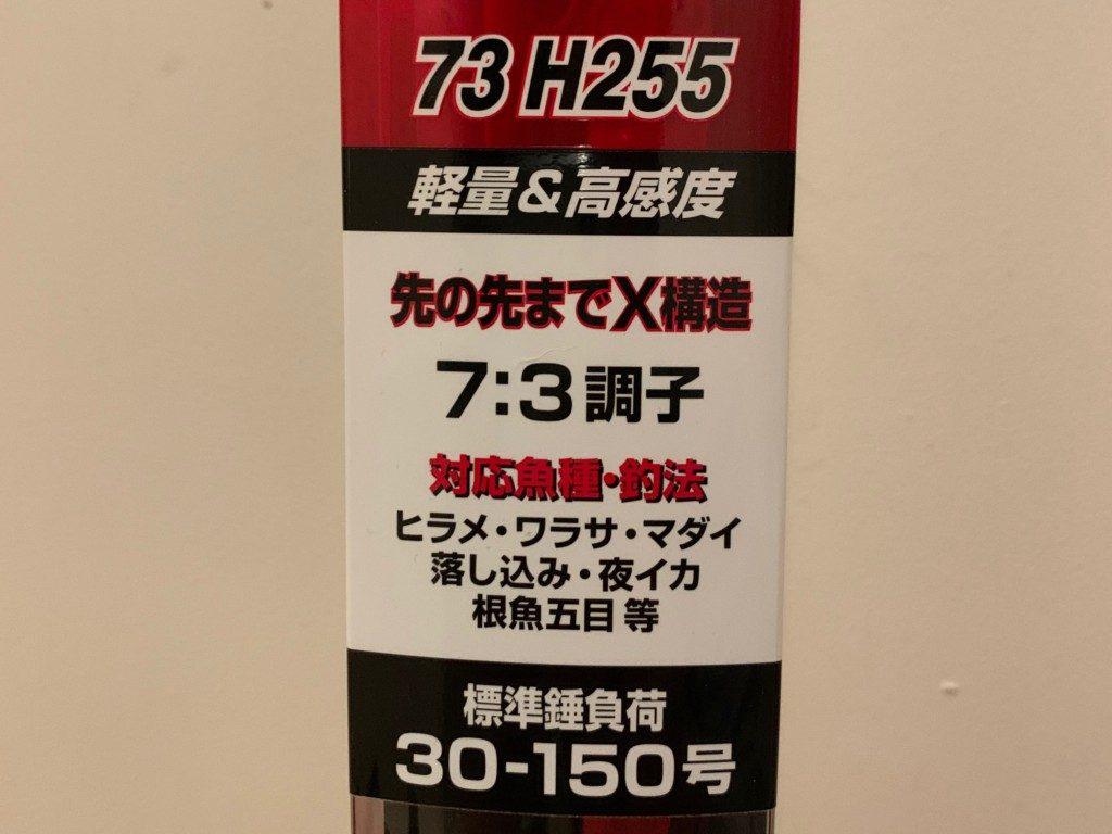 ウマヅラハギ,ロッド,ライトゲームCI4+,73H255
