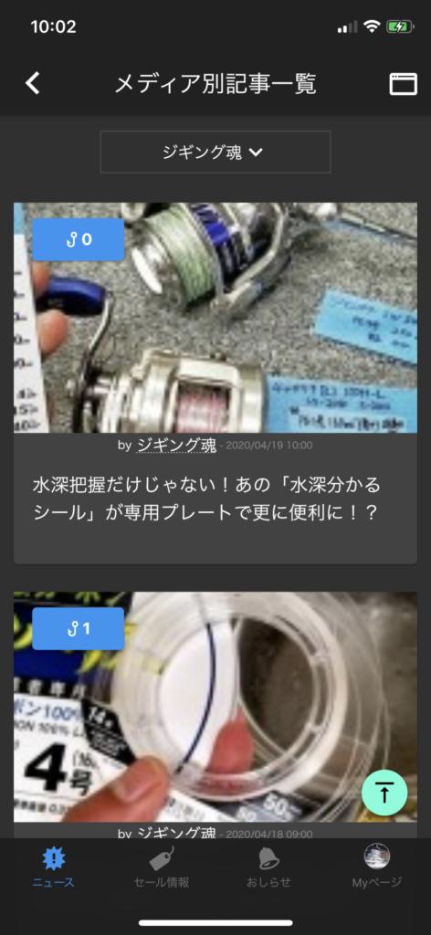 TSURIZINE,釣り情報アプリ,無料で便利