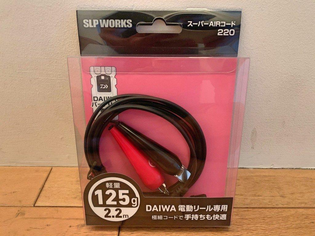 ダイワ,スーパーAIRコード220,電源ケーブル