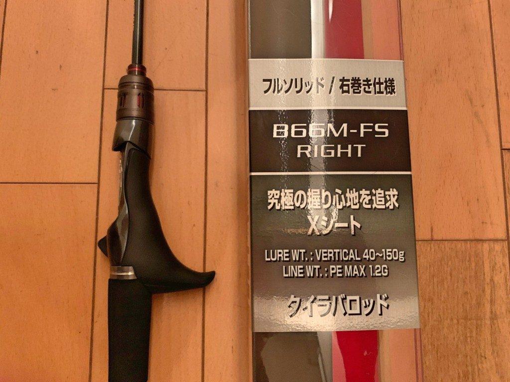 炎月エクスチューン,B66M-FS ,タイラバ,シマノ