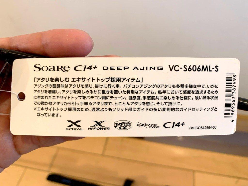 バチコンロッド,ソアレ,ディープアジング,VC-S606ML-S