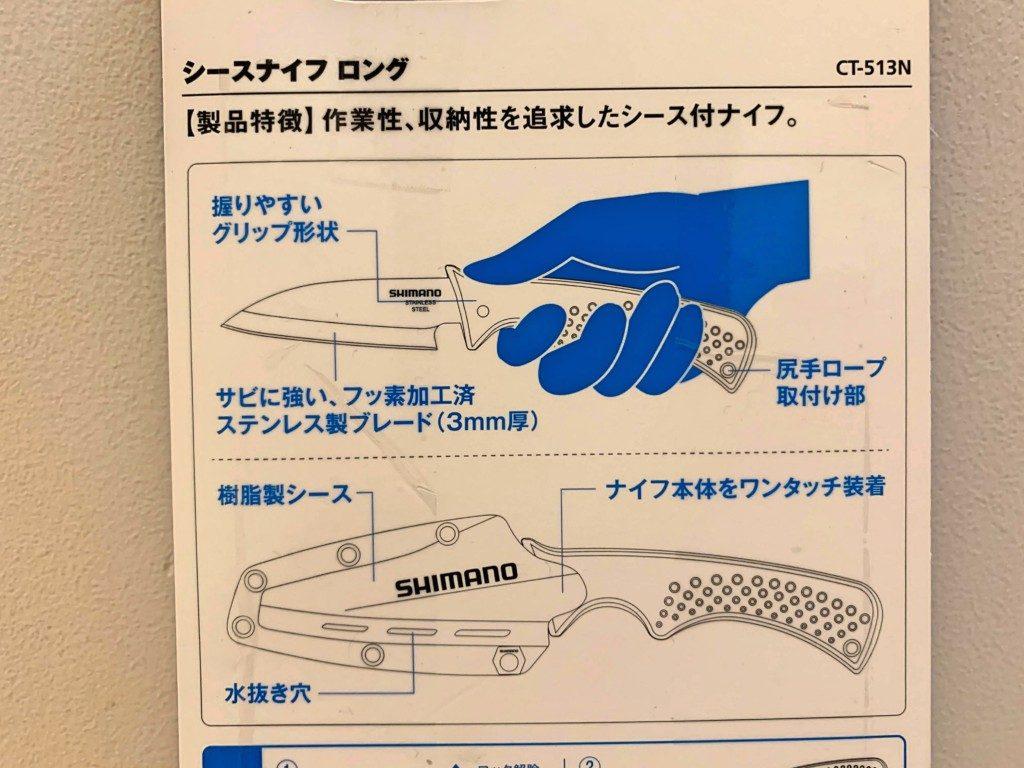 シマノ,シースナイフ,釣り用ナイフ