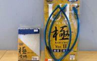 軽くて強いランディングネット!!昌栄のウルトラフレーム 極 Ver.Ⅱを買ったよ